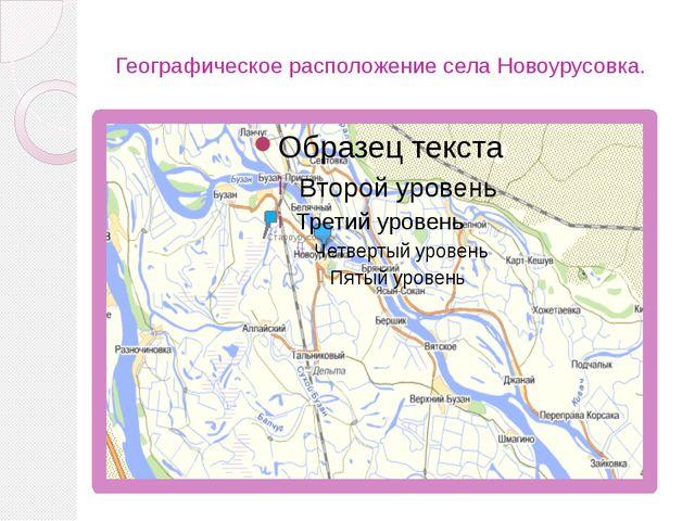 Географическое расположение села Новоурусовка. Староурусовка