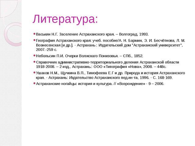 Литература: Васькин Н.Г. Заселение Астраханского края. – Волгоград, 1993. Гео...