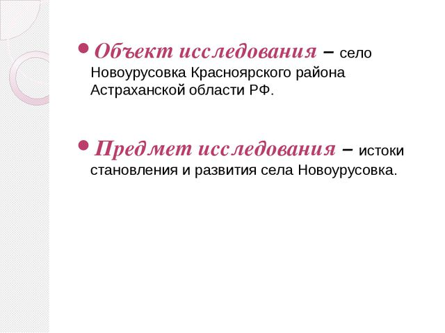 Объект исследования – село Новоурусовка Красноярского района Астраханской обл...