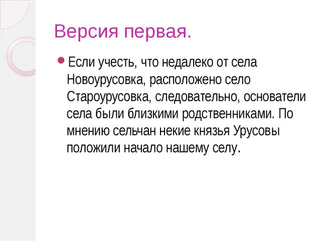 Версия первая. Если учесть, что недалеко от села Новоурусовка, расположено се...