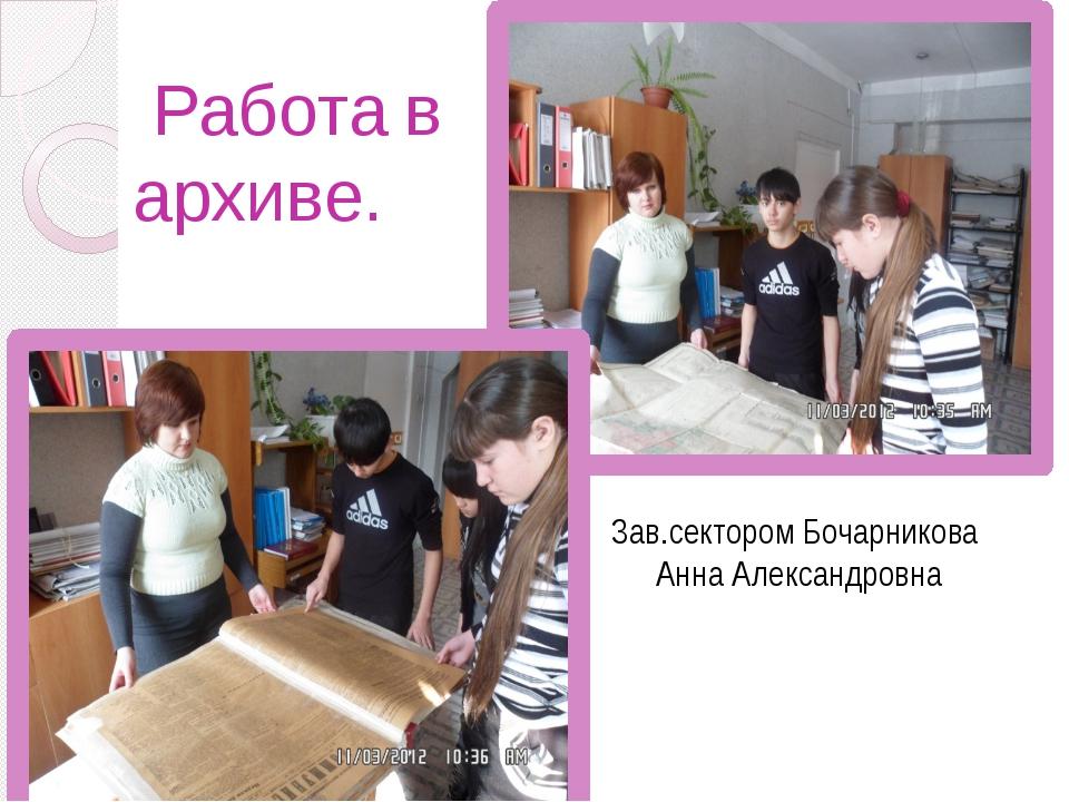 Работа в архиве. Зав.сектором Бочарникова Анна Александровна