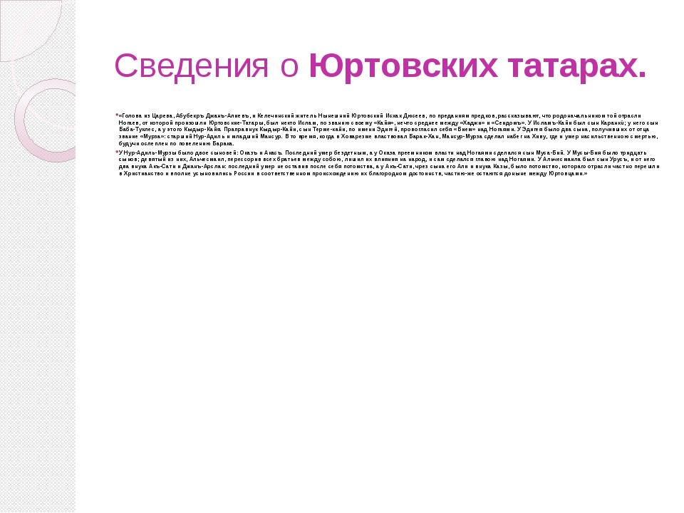 Сведения о Юртовских татарах. «Голова из Царева, Абубекръ Джанъ-Алиевъ, и Кел...