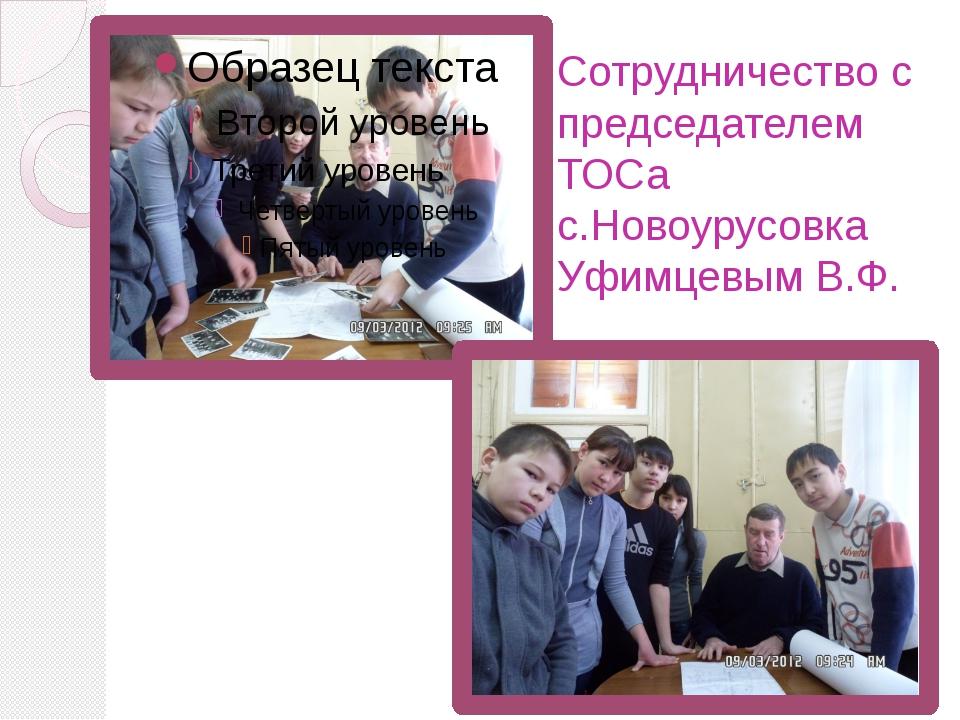 Сотрудничество с председателем ТОСа с.Новоурусовка Уфимцевым В.Ф.