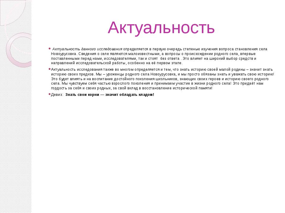 Актуальность Актуальность данного исследования определяется в первую очередь...
