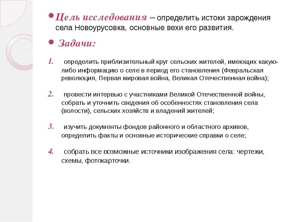 Цель исследования – определить истоки зарождения села Новоурусовка, основные...