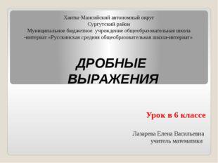 Ханты-Мансийский автономный округ Сургутский район Муниципальное бюджетное уч