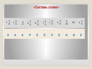 «Составь слово» З А К Р Е П Л Е Н И Е