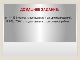 ДОМАШНЕЕ ЗАДАНИЕ: п 11 – 19 (повторить все правила и алгоритмы решения); № 80