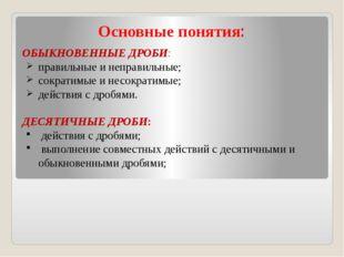 Основные понятия: ОБЫКНОВЕННЫЕ ДРОБИ: правильные и неправильные; сократимые и