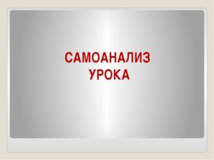САМОАНАЛИЗ УРОКА