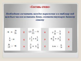 «Составь слово» Необходимо сосчитать каждое выражение и в таблицу под каждым