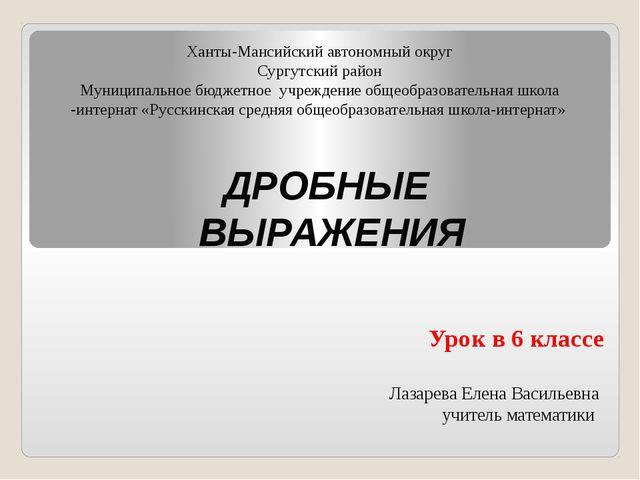Ханты-Мансийский автономный округ Сургутский район Муниципальное бюджетное уч...