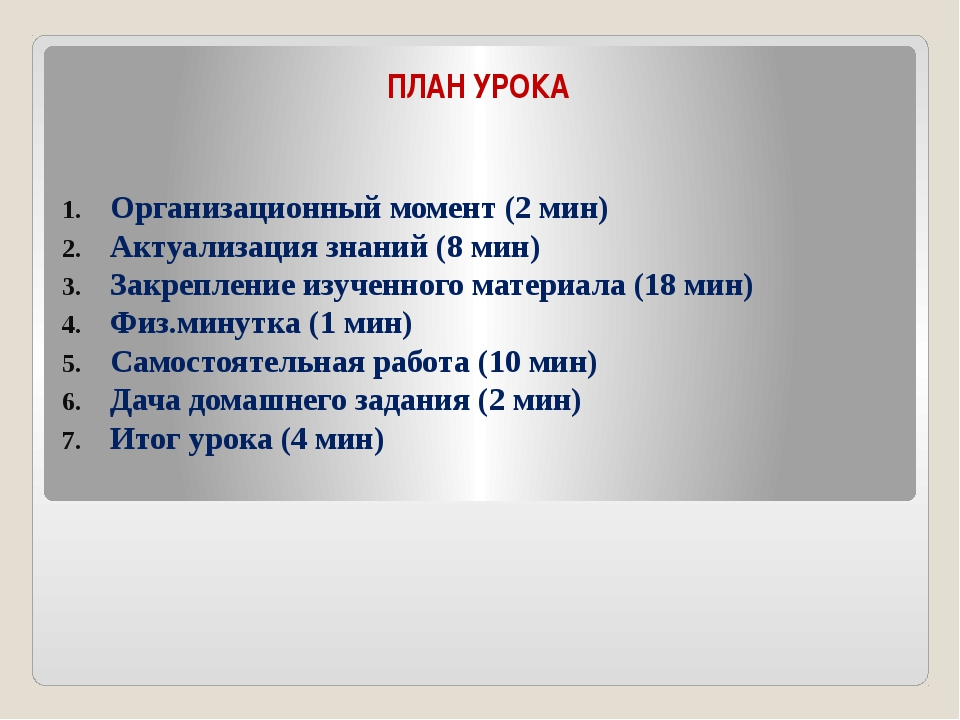 ПЛАН УРОКА Организационный момент (2 мин) Актуализация знаний (8 мин) Закрепл...