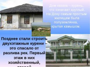 Дом казака – курень, что означает круглый. На Дону самым простым жилищем была