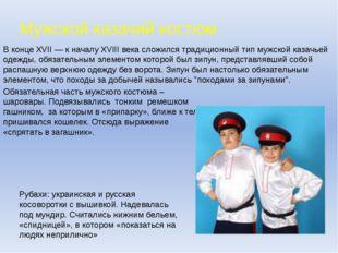 Рубахи: украинская и русская косоворотки с вышивкой. Надевалась под мундир. С
