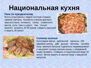 Солянка казачья Килограмм мелко рубленной свинины, 150 граммов шпика, две дол