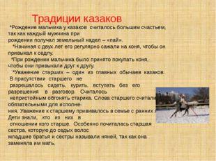 Традиции казаков *Рождение мальчика у казаков считалось большим счастьем, так