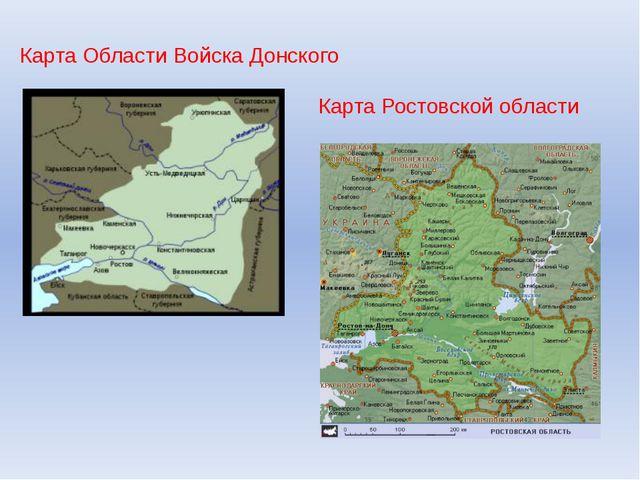 Карта Области Войска Донского Карта Ростовской области