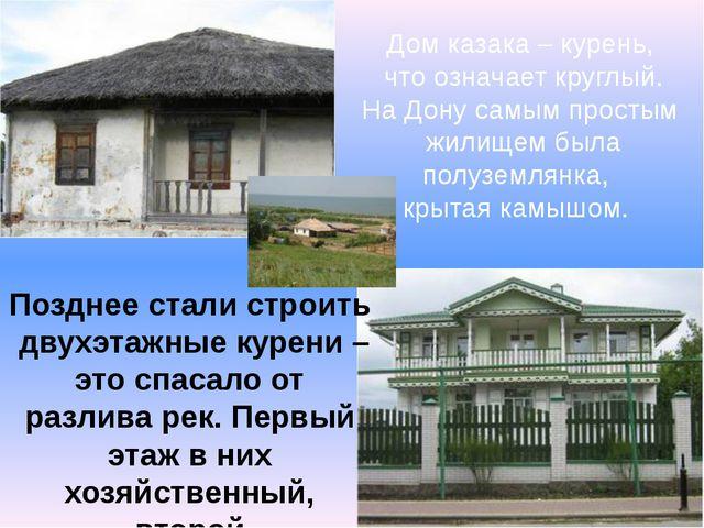 Дом казака – курень, что означает круглый. На Дону самым простым жилищем была...