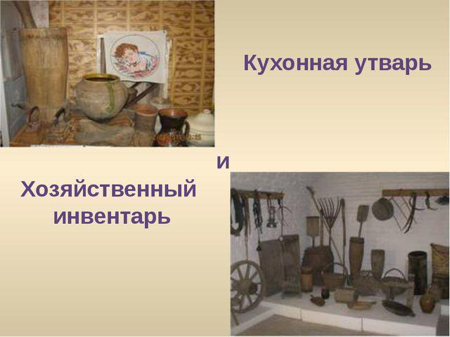 Кухонная утварь и Хозяйственный инвентарь