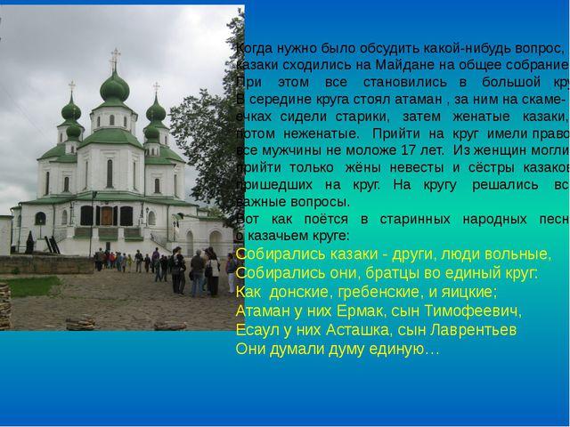 Когда нужно было обсудить какой-нибудь вопрос, казаки сходились на Майдане на...