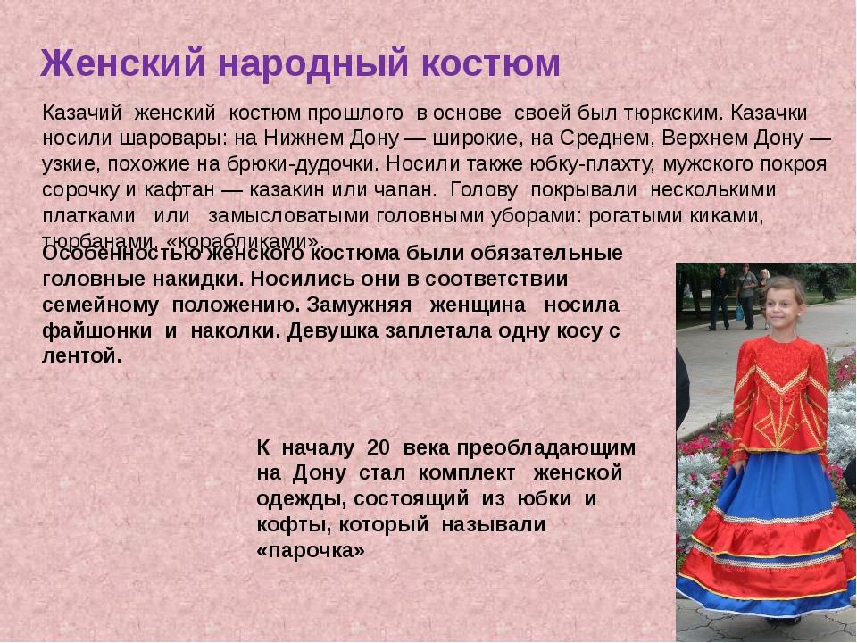 Женский народный костюм Казачий женский костюм прошлого в основе своей был тю...