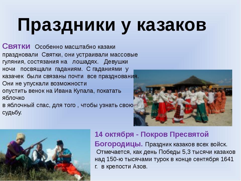 14 октября - Покров Пресвятой Богородицы. Праздник казаков всех войск. Отмеча...