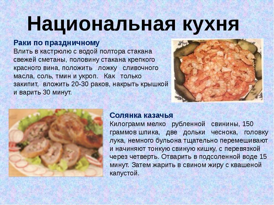 Солянка казачья Килограмм мелко рубленной свинины, 150 граммов шпика, две дол...