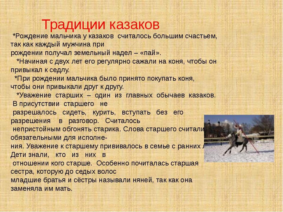Традиции казаков *Рождение мальчика у казаков считалось большим счастьем, так...