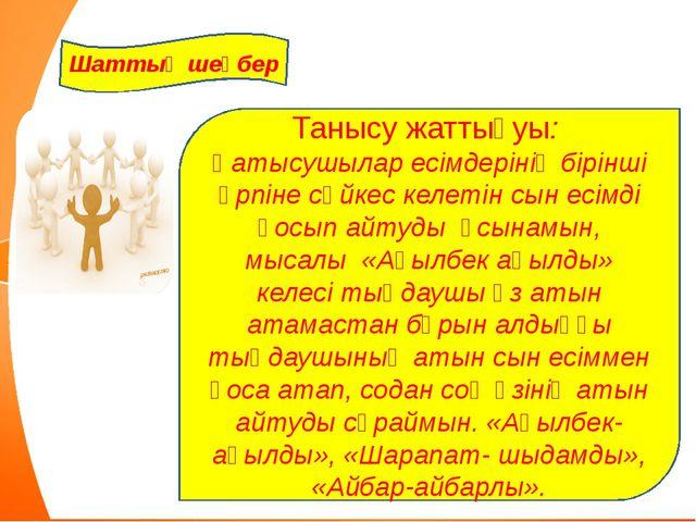 Танысу жаттығуы: Қатысушылар есімдерінің бірінші әрпіне сәйкес келетін сын ес...