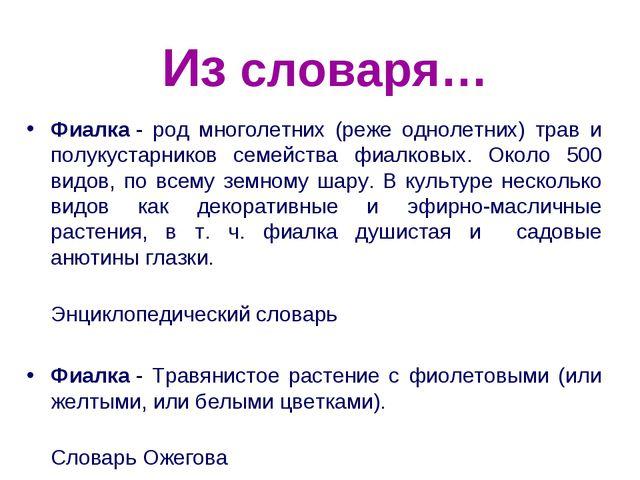 Из словаря… Фиалка- род многолетних (реже однолетних) трав и полукустарников...