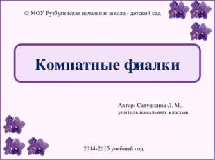 Автор: Савушкина Л. М., учитель начальных классов © МОУ Рузбугинская начальна