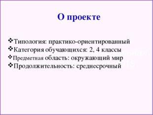 О проекте Типология: практико-ориентированный Категория обучающихся: 2, 4 кла