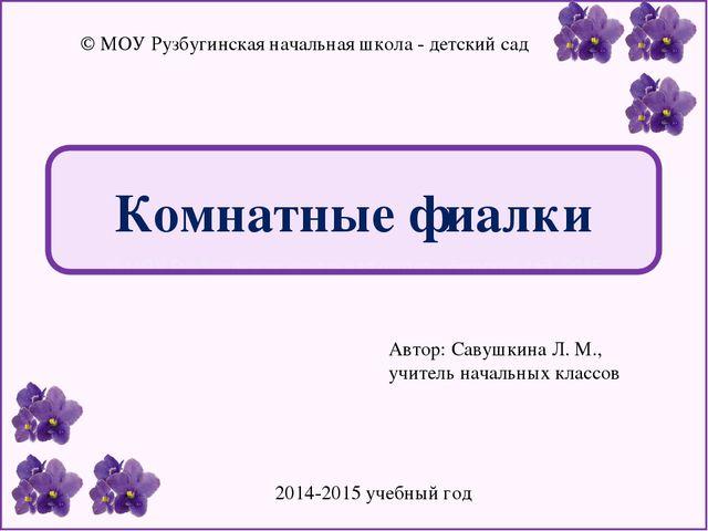 Автор: Савушкина Л. М., учитель начальных классов © МОУ Рузбугинская начальна...
