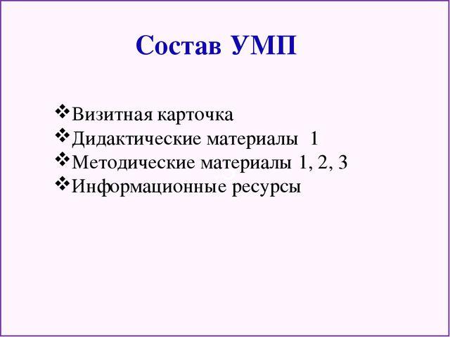 Визитная карточка Дидактические материалы 1 Методические материалы 1, 2,...