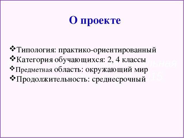 О проекте Типология: практико-ориентированный Категория обучающихся: 2, 4 кла...