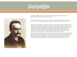 Біографія Іван Якович Франко народився 27 серпня 1856р. у підгірському виселк