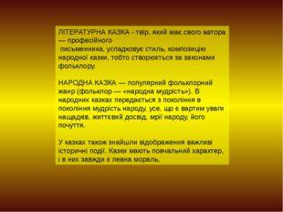 ЛІТЕРАТУРНА КАЗКА - твір, який має свого автора — професійного письменника, у