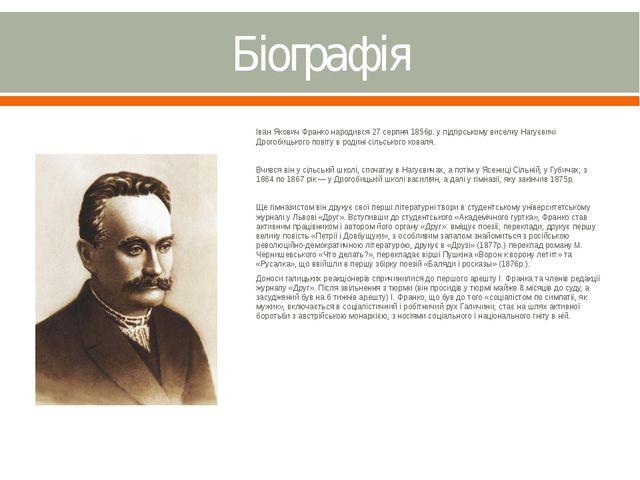 Біографія Іван Якович Франко народився 27 серпня 1856р. у підгірському виселк...