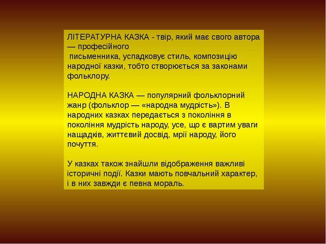 ЛІТЕРАТУРНА КАЗКА - твір, який має свого автора — професійного письменника, у...