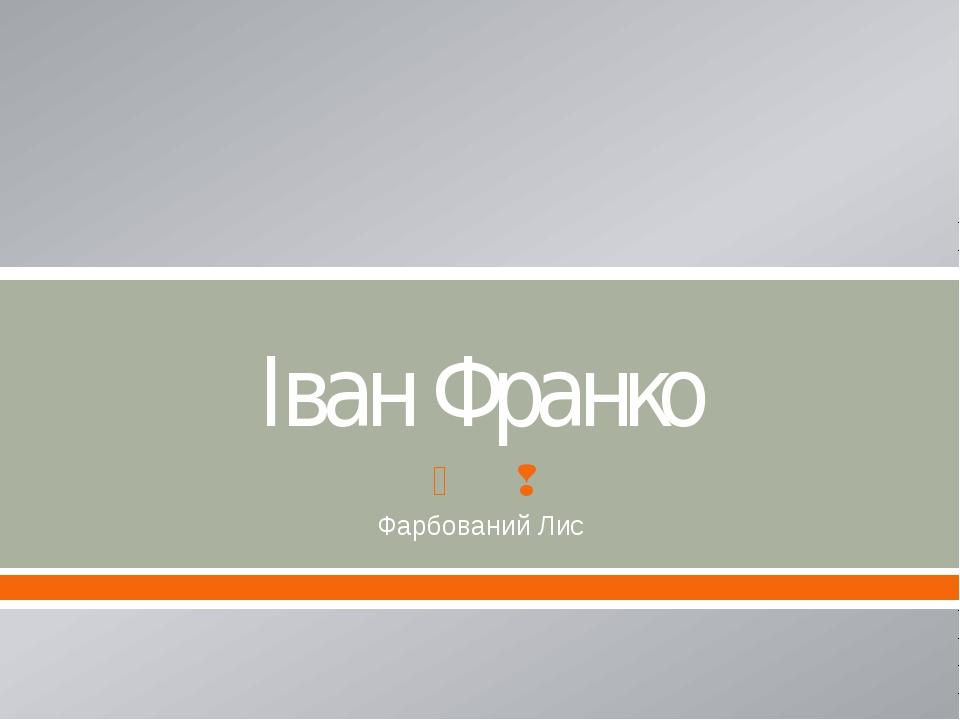 Іван Франко Фарбований Лис  