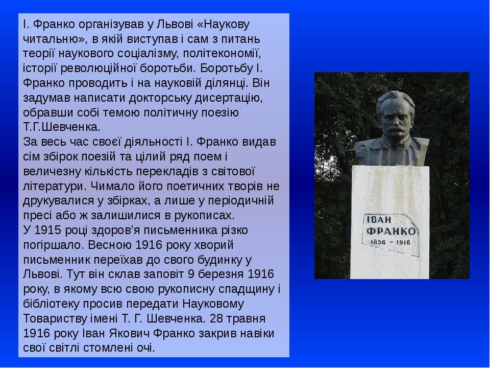 І. Франко організував у Львові «Наукову читальню», в якій виступав і сам з пи...