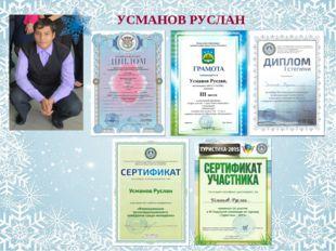 УСМАНОВ РУСЛАН Усманов Руслан
