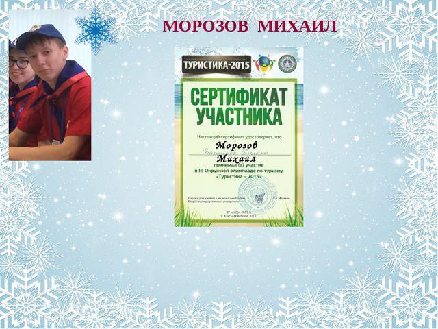 Морозов Михаил МОРОЗОВ МИХАИЛ