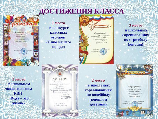 ДОСТИЖЕНИЯ КЛАССА 1 место в конкурсе классных уголков «Лицо нашего города» 3...