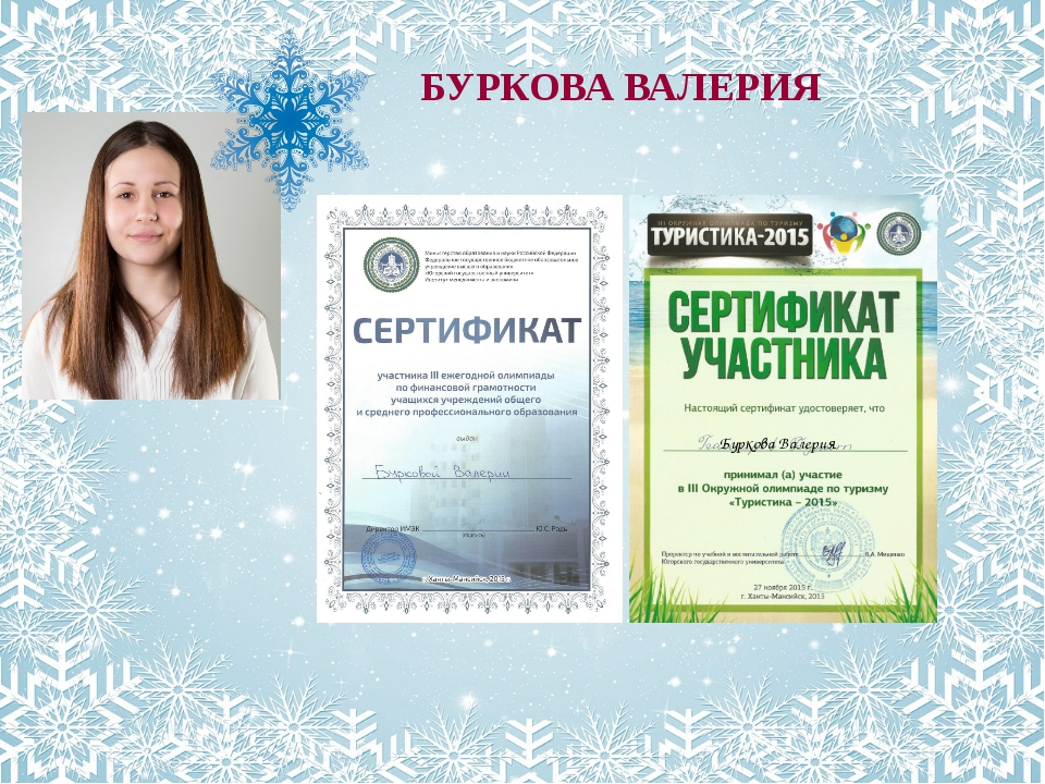 Буркова Валерия БУРКОВА ВАЛЕРИЯ