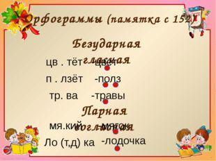 Орфограммы (памятка с 152) Безударная гласная Парная согласная цв . тёт -цвет