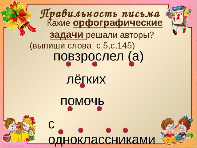 Правильность письма Какие орфографические задачи решали авторы? (выпиши слова...