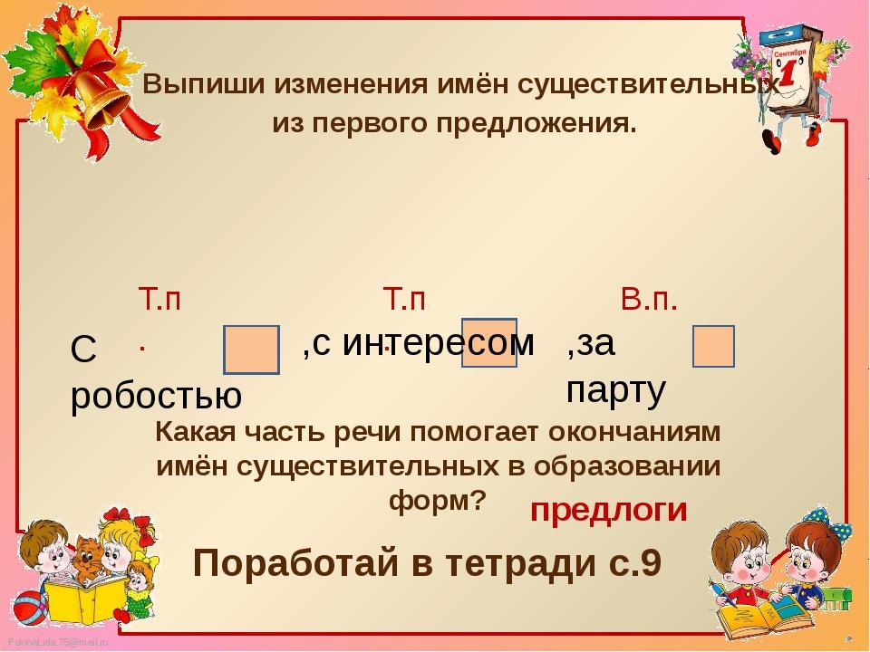 Выпиши изменения имён существительных из первого предложения. предлоги Какая...