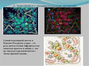 3. Знакомимся с орнаментальными мотивами. Самый популярный цветок в Павлово-П